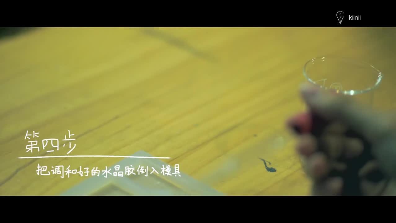 手工制作树脂戒指DIY教程(视频)