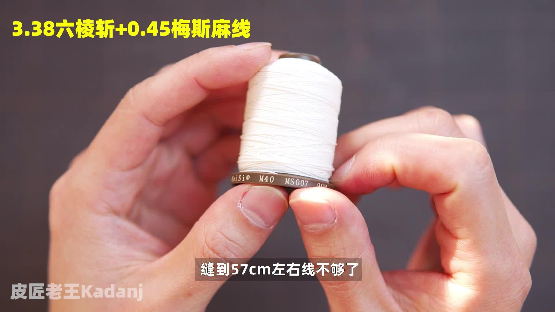 【老王宝典】第七回 尼龙线?涤纶线?麻线?手缝线该如何选择
