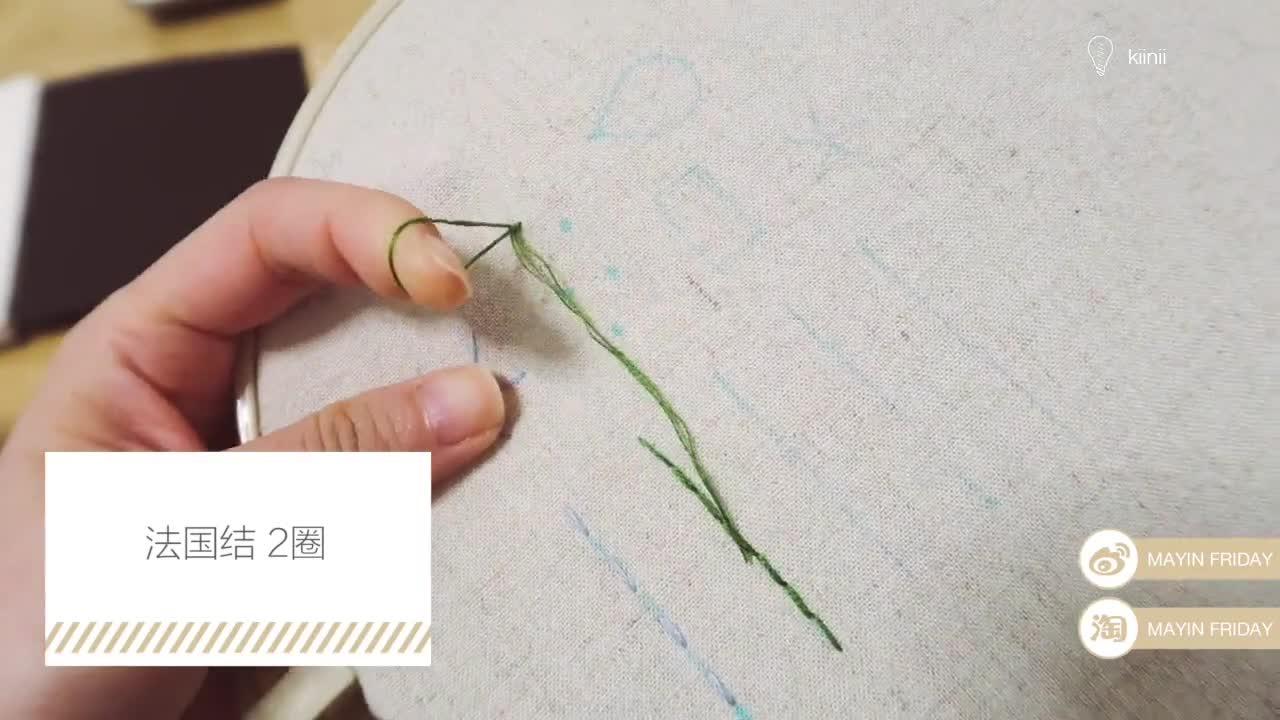 MAYIN FRIDAY 刺绣基础针法教学P1