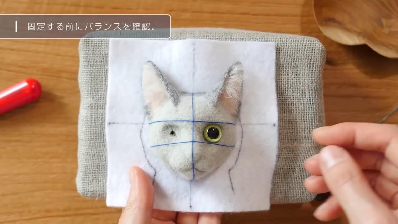 羊毛毡视频教程 | 猫猫眼睛安装方法